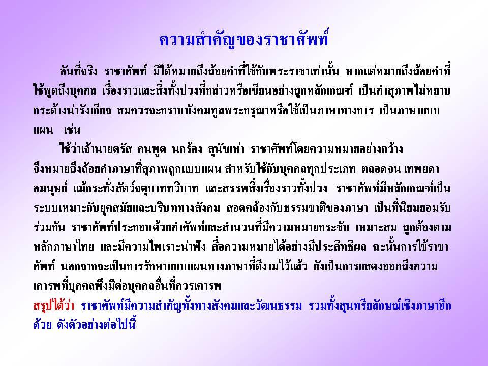 ราชาศัพท์เป็นวัฒนธรรมทาความสำคัญของราชาศัพท์งภาษาที่สำคัญยิ่งของไทย ...